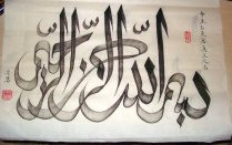 Chinese calligraphy of Islamic text.